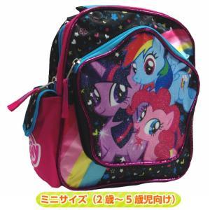 マイリトルポニーミニサイズ (2歳〜5歳児) リュック 幼稚園児 子供用 女の子 MLP MyLittle Pony グッズ