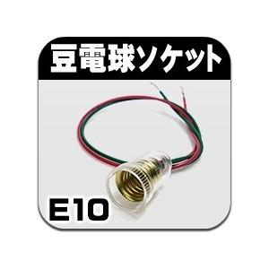 豆電球ソケット 口金E10用 透明 送料220円・ポスト投函 (商品番号2102-2603)|vshopu-2
