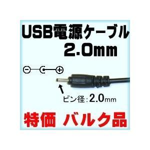 USB電源ケーブル 2.0mm (特価バルク品) 送料220円・ポスト投函 (商品番号2109-2101)|vshopu-2