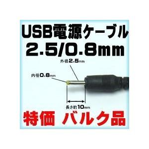 USB電源ケーブル 2.5/0.8mm (特価バルク品) 送料216円・ポスト投函 (商品番号2109-2102)|vshopu-2