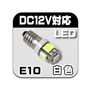 LED豆電球 12V 白色 5LED 口金サイズE10 送料216円・ポスト投函 (商品番号210Z-0702)|vshopu-2
