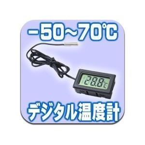 デジタル温度計(外部センサー式) ブラック 送料216円・ポスト投函 (商品番号2116-0602)|vshopu-2