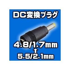4.8/1.7mm←5.5/2.1mmDCプラグ変換コネクタ 送料220円・ポスト投函 (商品番号2119-2702)|vshopu-2