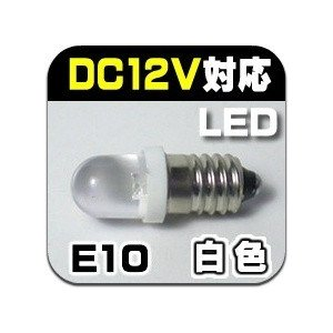 LED豆電球 12V 白色 口金サイズE10 セール特価  送料216円・ポスト投函 (商品番号211X-1101) vshopu-2
