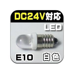 LED豆電球 24V 白色 口金サイズE10 送料216円・ポスト投函 (商品番号211X-2501)|vshopu-2