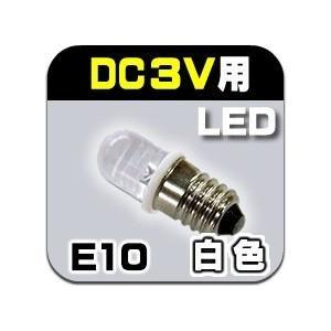 LED豆電球 3V 白色 口金サイズE10 送料216円・ポスト投函 (商品番号2124-2501)|vshopu-2