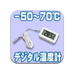 デジタル温度計(外部センサー式) ホワイト 送料216円・ポスト投函 (商品番号2125-3001)|vshopu-2