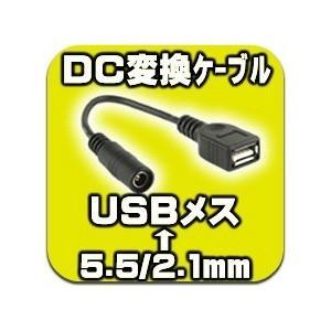 5.5/2.1mmメス→USBメス変換ケーブル 送料216円・ポスト投函 (商品番号2127-0401)|vshopu-2