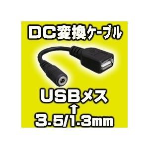 3.5/1.3mmメス→USBメス変換ケーブル 全国一律送料216円・ポスト投函 (商品番号2138-1303)|vshopu-2
