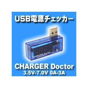 デジタルUSB電源チェッカー CHARGER Doctor 送料216円・ポスト投函 (商品番号2139-2501)|vshopu-2