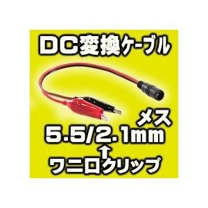 ワニ口クリップ付きDCケーブル 5.5/2.1mmメス (長さ約30cm) 送料220円・ポスト投函 (商品番号213Y-0802)|vshopu-2