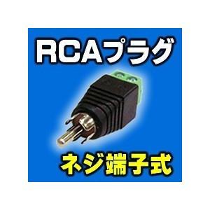 RCAプラグ (ネジ端子式) 送料220円・ポスト投函 (商品番号213Z-0701)|vshopu-2