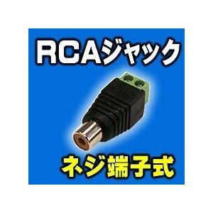RCAジャック (ネジ端子式) 送料220円・ポスト投函 (商品番号213Z-0702)|vshopu-2