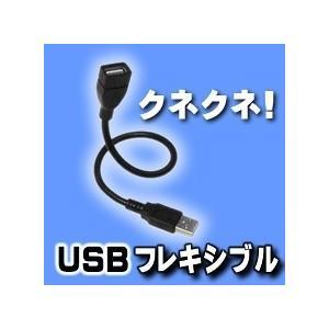 フレキシブルUSB延長ケーブル ブラック&ブラック 30cm 電源供給専用 送料216円・ポスト投函 (商品番号2141-0802)|vshopu-2