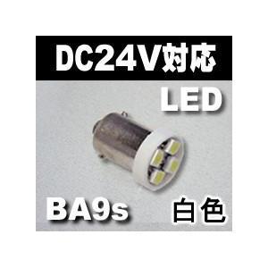 LED豆電球 24V 白色 4LED 口金サイズBA9s 送料220円・ポスト投函 (商品番号2141-3001)|vshopu-2