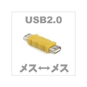 USB延長アダプタ Aタイプ メス/メス イエロー(バルク品) 送料216円・ポスト投函 (商品番号2142-0101)|vshopu-2