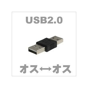 USB延長アダプタ Aタイプ オス/オス (バルク品) 送料216円・ポスト投函 (商品番号2142-0102)|vshopu-2
