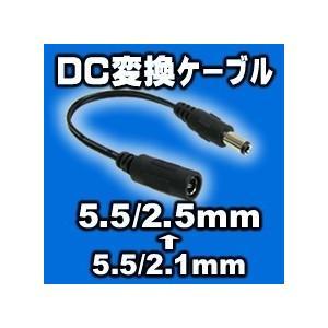 5.5/2.5mm←5.5/2.1mmDCプラグ変換ケーブル 送料216円・ポスト投函 (商品番号2144-0801)|vshopu-2
