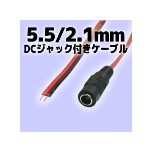 5.5/2.1mmDCジャック付きケーブル(25cm) 送料216円・ポスト投函 (商品番号2144-3001)|vshopu-2