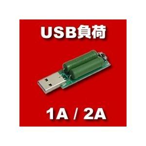 USB抵抗 (1A/2A切替) USB電源負荷 セール特価 送料216円・ポスト投函 (商品番号2146-0602)|vshopu-2