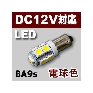 LED豆電球 12V 電球色 9LED 口金サイズBA9S 送料220円・ポスト投函 (商品番号2149-1103)|vshopu-2