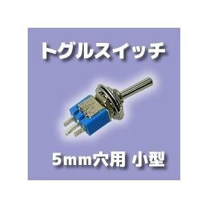 小型トグルスイッチ 1回路2接点 (ON-ONタイプ) 送料216円・ポスト投函 (商品番号2151-1001)|vshopu-2