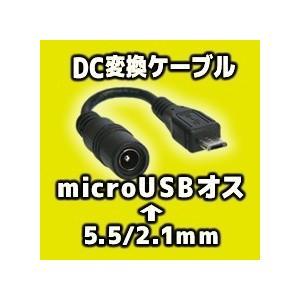 5.5/2.1mmメス→microUSBオス変換ケーブル 送料216円・ポスト投函 (商品番号2153-1501)|vshopu-2