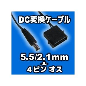 5.5/2.1mm→4ピン(オス)変換ケーブル 全国一律送料216円・ポスト投函 (商品番号2153-1503)|vshopu-2