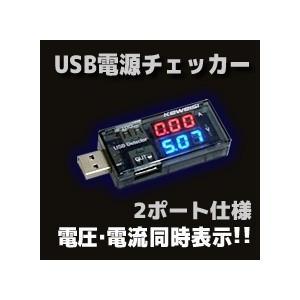 USBチェッカー 2ポート・電圧・電流同時表示 特価セール品  メール便発送・ポスト配達 (商品番号215Y-1701) vshopu-2