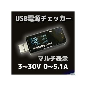 USB電源チェッカー USB Safety Tester 30V 5.1A 送料216円・ポスト投函 (商品番号2164-3001)|vshopu-2