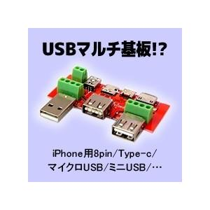 USBマルチコネクタ変換基板 3点セット 送料216円・ポスト投函 (商品番号2165-0201)|vshopu-2