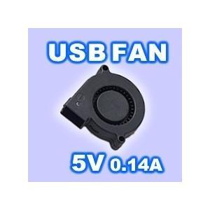 USBFAN 5cm DCブロアファン DC5V/0.14A 送料216円・ポスト投函 (商品番号2167-3002)|vshopu-2