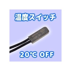 温度スイッチ 20度オフ(NC)250V/5A 全国一律送料216円・ポスト投函 (商品番号2171-1101)|vshopu-2