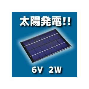 ソーラーパネル 6V 2W 136x110x3mm 送料216円・ポスト投函 (商品番号2173-0801)|vshopu-2