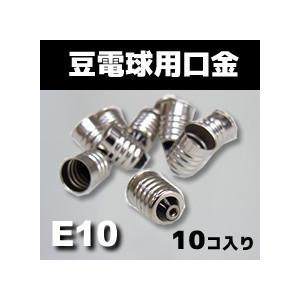 豆電球用口金 E10 (10個入り) 送料220円・ポスト投函 (商品番号2173-1101)|vshopu-2