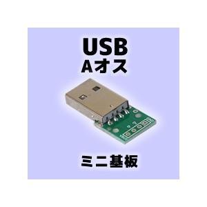 USB オス 変換基板 送料216円・ポスト投函 (商品番号2174-0802)|vshopu-2