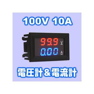 デジタル電圧計&電流計 DC100V 10A (赤V&青A) 特価バルク品 vshopu-2