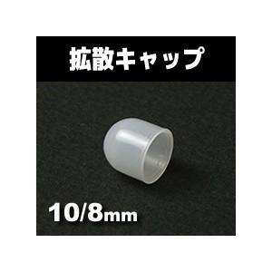 LED豆電球用 拡散キャップ 10/8mm 白 5個入り 送料220円・ポスト投函 (商品番号217X-0601)|vshopu-2
