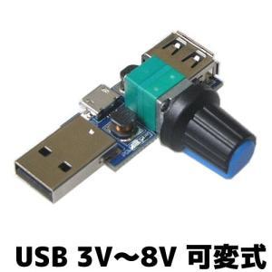 USBブースター 3V-8V microUSB入力対応 SW/VR付き 全国一律送料216円・ポスト投函 (商品番号218Z-0401)
