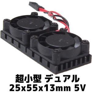 超小型デュアルDCファン 25×55×13mm 5V 0.1A 全国一律送料216円・ポスト投函 (商品番号2191-2101)|vshopu-2