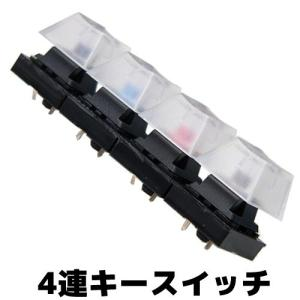 4連キースイッチ 4-Key Cherry MX Switch Tester 全国一律送料216円・ポスト投函 (商品番号2191-3101)|vshopu-2