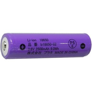 リチウムイオン充電池 3.6V 2500mAh 18650 ボタントップ(保護回路付き) PSE技術基準適合 全国一律送料216円・ポスト投函 (商品番号219X-2501)|vshopu-2