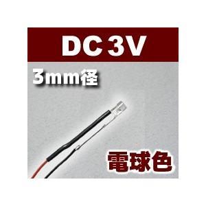 30cmリード線付きLED 3V専用 電球色 3mm径 抵抗なし 全国一律送料216円・ポスト投函 (商品番号219X-2801)|vshopu-2