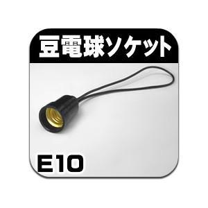 豆電球ソケット 口金E10用 黒 電子工作|vshopu