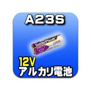 単5 12V アルカリ電池 ゴールデンパワー製 A23S 電子工作