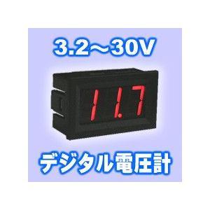 デジタル電圧計 (DC3.2-30V) 電子工作|vshopu