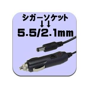 シガーソケット→5.5/2.1mmDCプラグ変換ケーブル|vshopu
