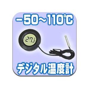 デジタル温度計(外部センサー式) 丸型 ブラック 小型温度計 電子工作|vshopu