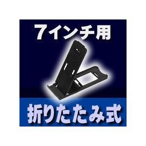 7インチタブレット用 ポータブルスタンド ブラック 処分特価