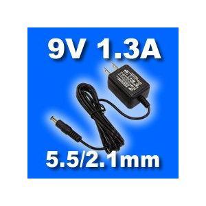 ACアダプター 9V 1.3A 【プラグ:5.5/2.1mm】